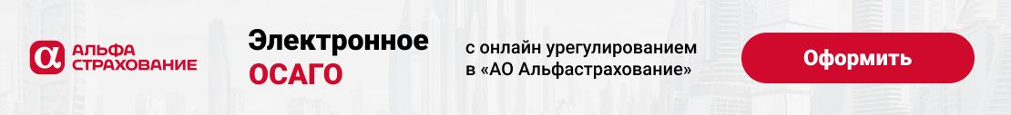 Альфастрахование